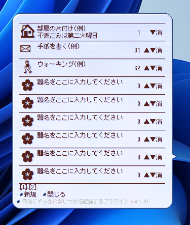http://lnx.flop.jp/ukgk/image/ss_yattalog.png